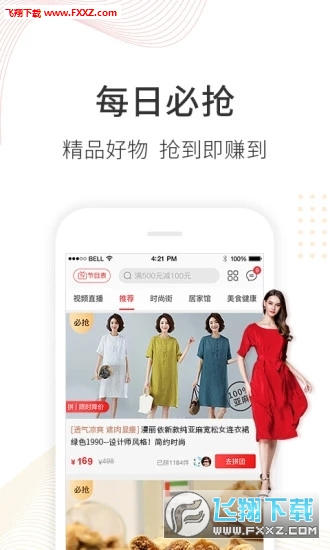 惠买app官方版v5.1.19截图3