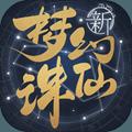梦幻新诛仙手游最新版v0.111.178