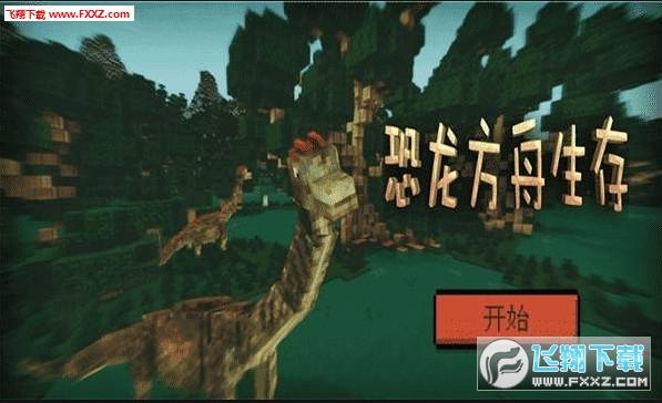 恐龙方舟生存1.0.1截图0