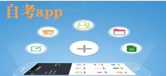 自考app软件排行_自考app那个比较好_自考app有哪些