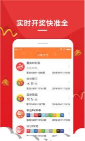 F彩彩票appv1.0截图0