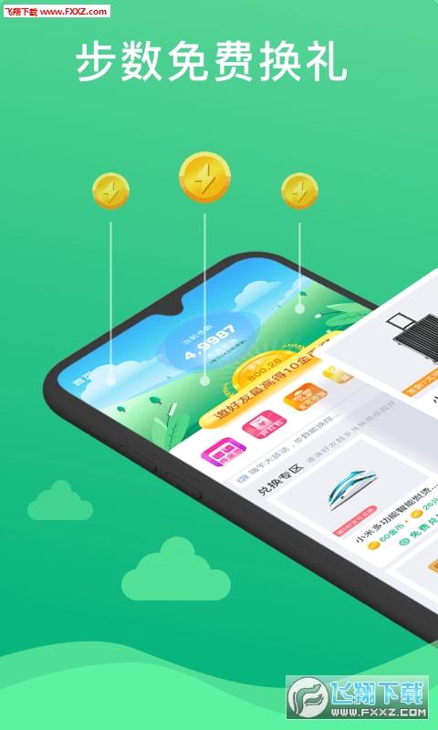 每日运动赚appv1.0.0截图1