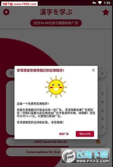 学习日语汉字app官方版2.0.8截图2
