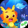小伴龙海底世界app官方版v1.1.0