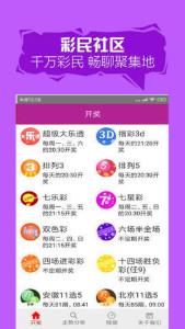 05520彩票排列5平台appv1.0截图1