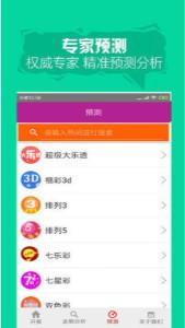 05520彩票排列5平台appv1.0截图0