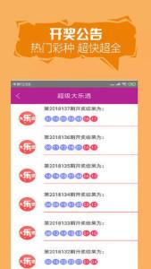 05520彩票排列5平台appv1.0截图2