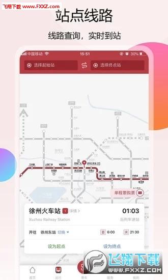 徐州地铁试乘预约入口1.0.0截图0