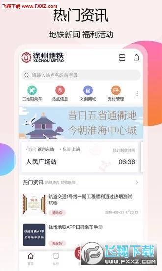 徐州地铁试乘预约入口1.0.0截图3