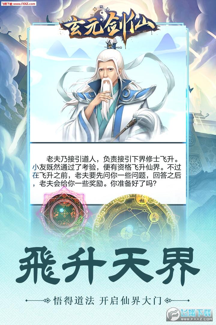 玄元剑仙手游1.28截图0
