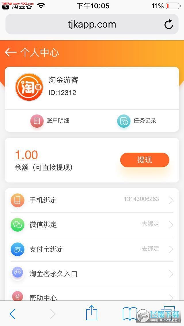 淘金赚钱app最新版v1.1截图1