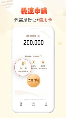都没钱贷款appv1.0截图1
