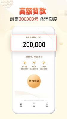都没钱贷款appv1.0截图0