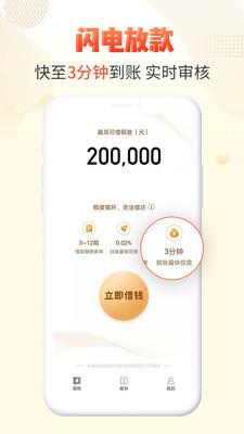 都没钱贷款appv1.0截图2