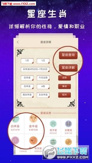 星座大师app最新版v1.8.1截图0
