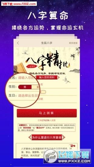 星座大师app最新版v1.8.1截图2