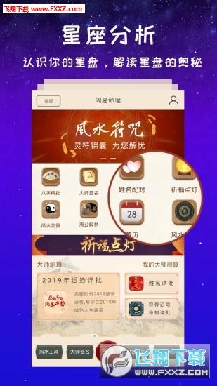 星座大师app最新版v1.8.1截图3