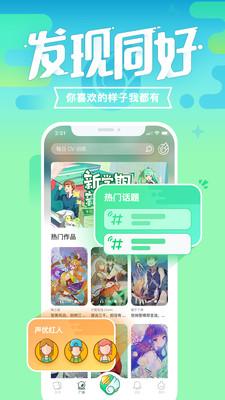 咪波app官方版v1.0.1截图1