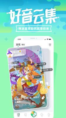 咪波app官方版v1.0.1截图2
