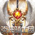 炎龙骑士团PK版手游v1.0.0