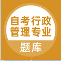 自考行政管理专业 1.0.0