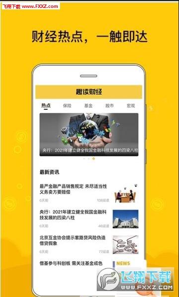 趣读财经app1.0.0截图1