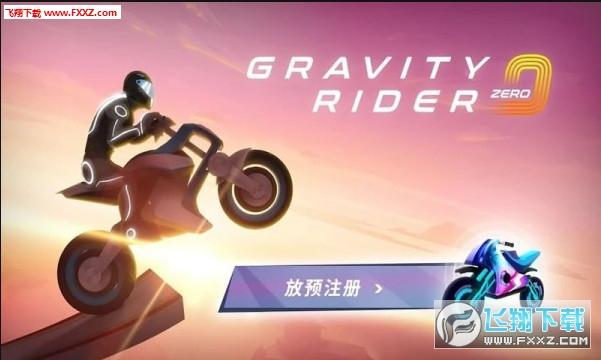 超级摩托车零安1.30.1截图1
