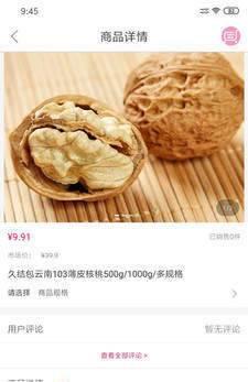 福宝app1.0截图2