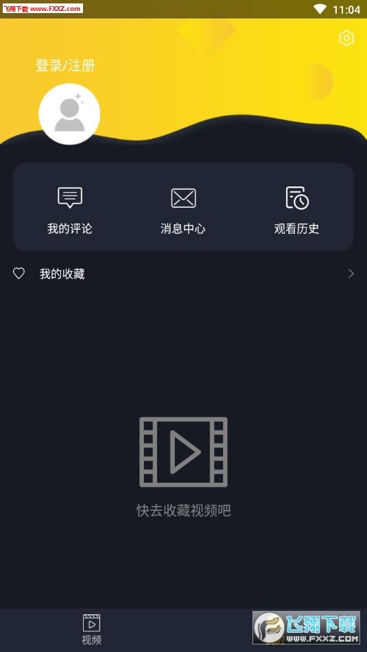 吃瓜视频app1.0截图2