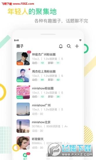 咪哒app官方版v1.0.4截图1