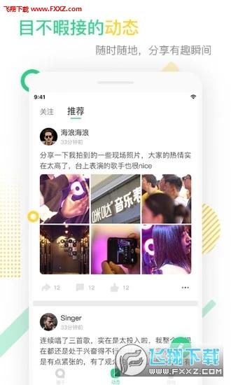 咪哒app官方版v1.0.4截图3