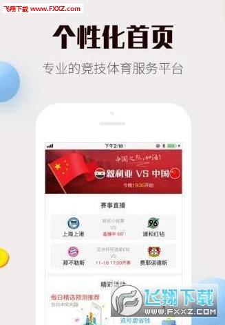 新红利彩票appv1.0截图0