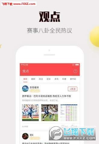 新红利彩票appv1.0截图3