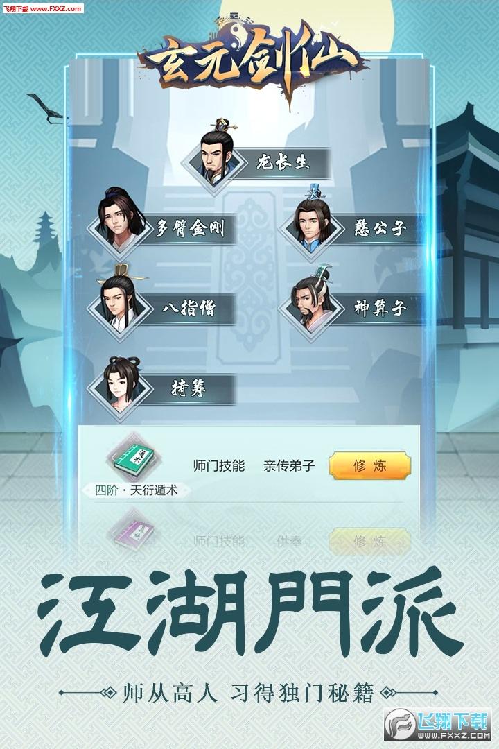 玄元剑仙九游版1.28截图0