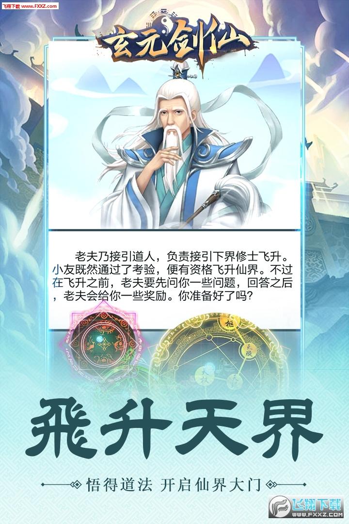 玄元剑仙九游版1.28截图2