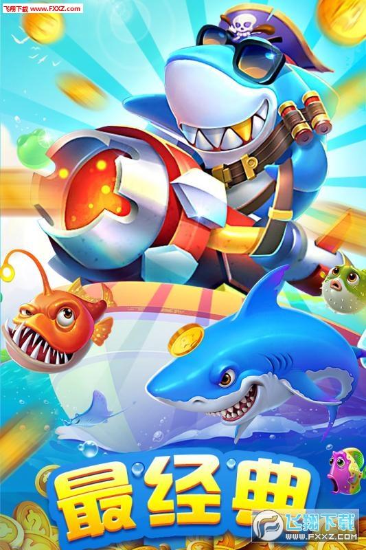 海王捕鱼游戏v1.2.36735最新版截图1