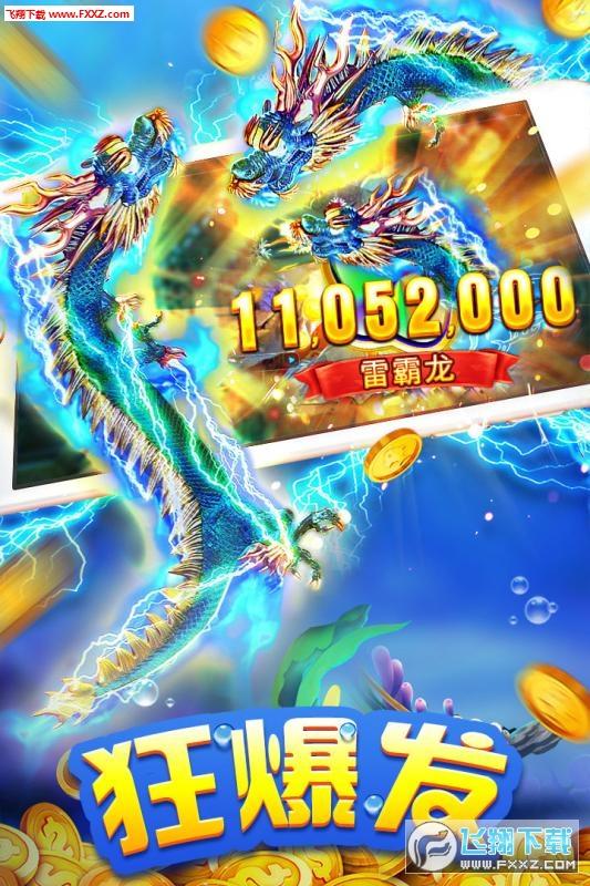 海王捕鱼游戏v1.2.36735最新版截图3