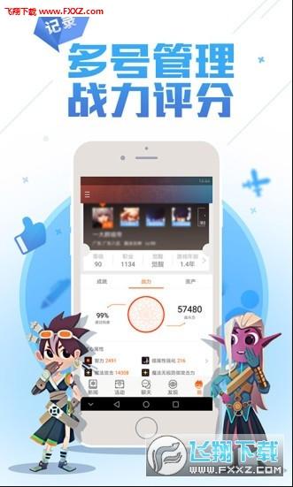 dnf助手app3.3.2.27截图3