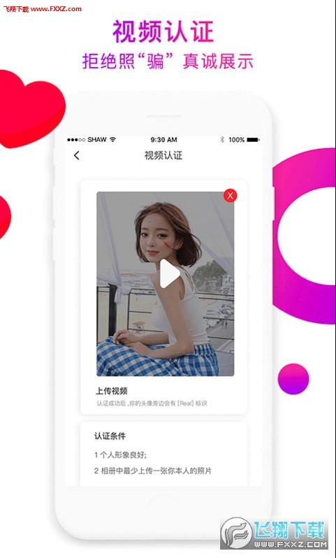 百陌交友app1.1.1截图0