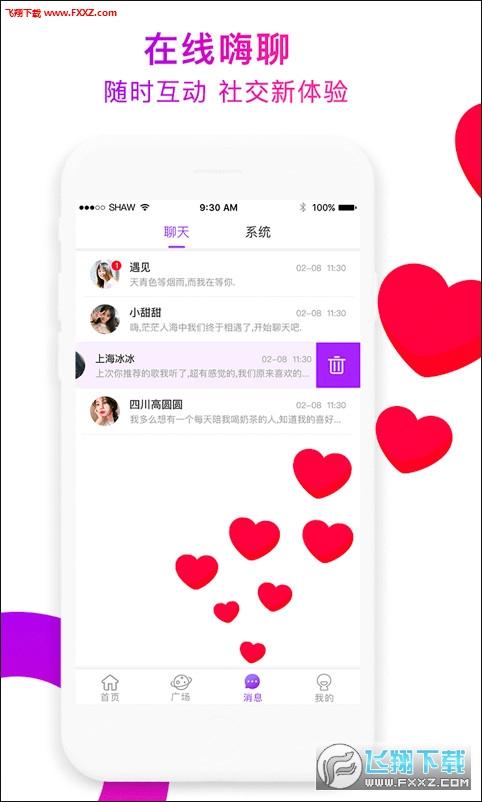 百陌交友app1.1.1截图1