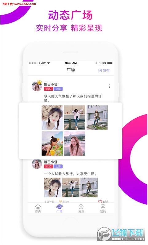 百陌交友app1.1.1截图2