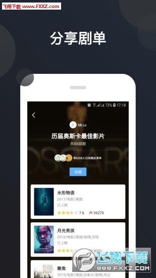 美剧控社区app安卓版V1.0.4截图0