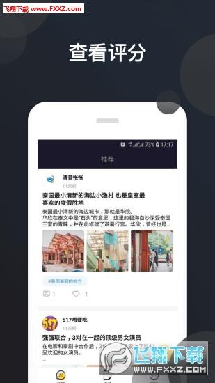 美剧控社区app安卓版V1.0.4截图1