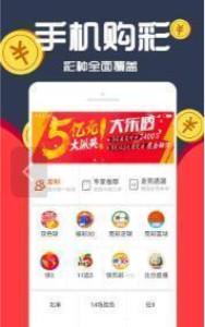 百博七星彩appv1.0截图0