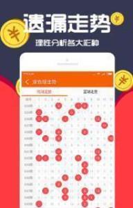 百博七星彩appv1.0截图2