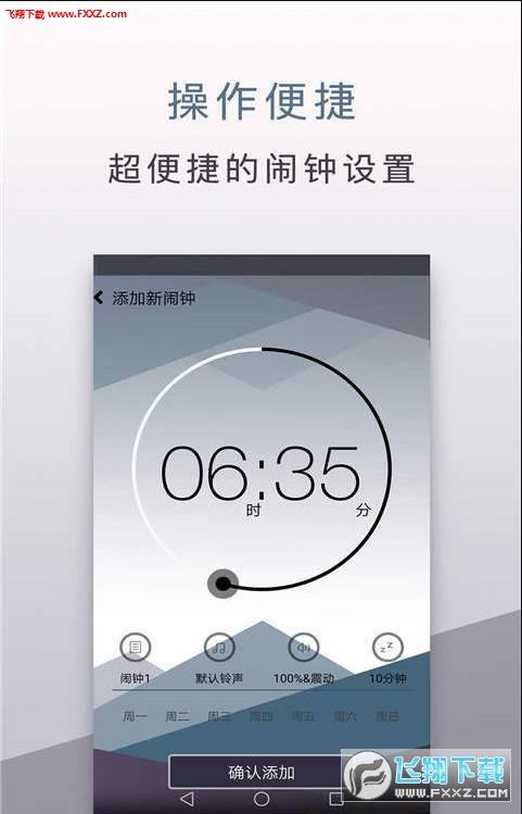 YBO闹钟1.1.0截图1