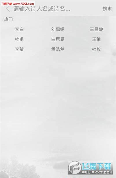 唐诗词典学app5.0截图0