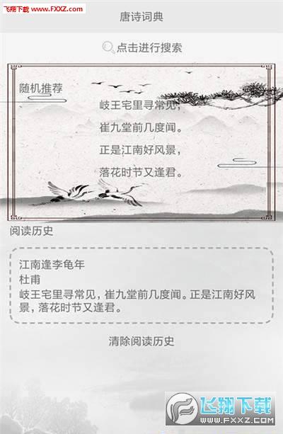 唐诗词典学app5.0截图1