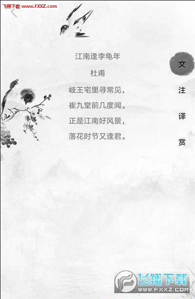 唐诗词典学app5.0截图2