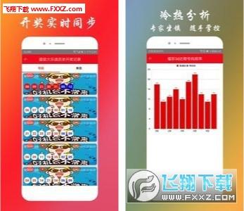 神州争霸彩appv1.0截图0